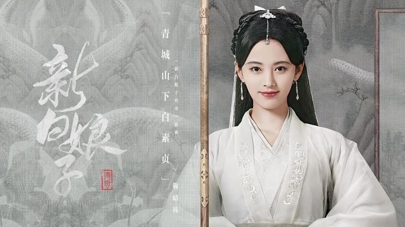 SNH48 鞠婧祎《青城山下白素贞》 电视剧《新白娘子传奇》插曲 MV全网首 2145