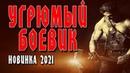 Фильм про мафию - новый русский боевик 2021 премьера