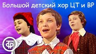 Большой детский хор ЦТ и ВР под управлением Виктора Попова. Сборник песен 🎈