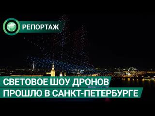 Световое шоу дронов прошло в Санкт-Петербурге. ФАН-ТВ