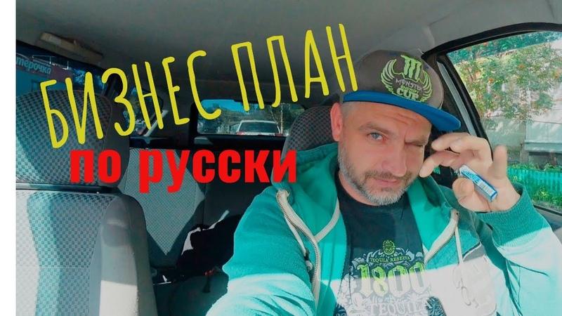 БИЗНЕС ПЛАН ПО РУССКИ