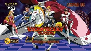 Космический рыцарь и Звёздные шерифы - Серия 05  (отреставрированная версия FullHD)