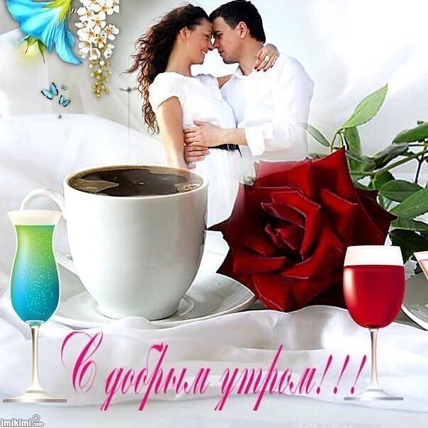 Открытки доброе утро любовь, добрым утром женщине