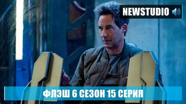 Флэш 6 Сезон 15 Серия