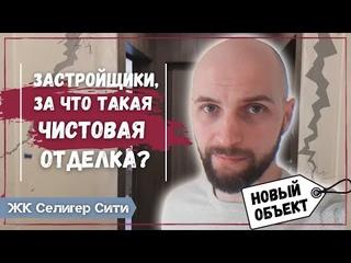 ЖК СелигерСити: безобразная чистовая отделка квартиры от застройщика!