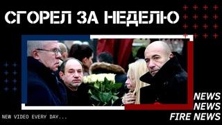 Случилось ночью! Умер народный артист России...