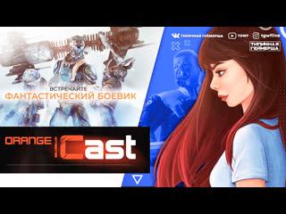 Обзор на Orange Cast - российский клон Mass Effect