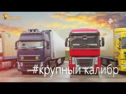 ВОДИТЬ ПО РУССКИ 05 10 2021 drive in Russian ABADABA