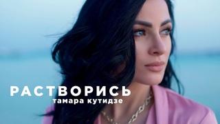 ТАМАРА КУТИДЗЕ - Растворись (Премьера Mood Video 2021)