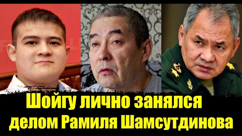 Шойгу лично занялся делом Рамиля Шамсутдинова. Рамиль Шамсутдинов последние новости.