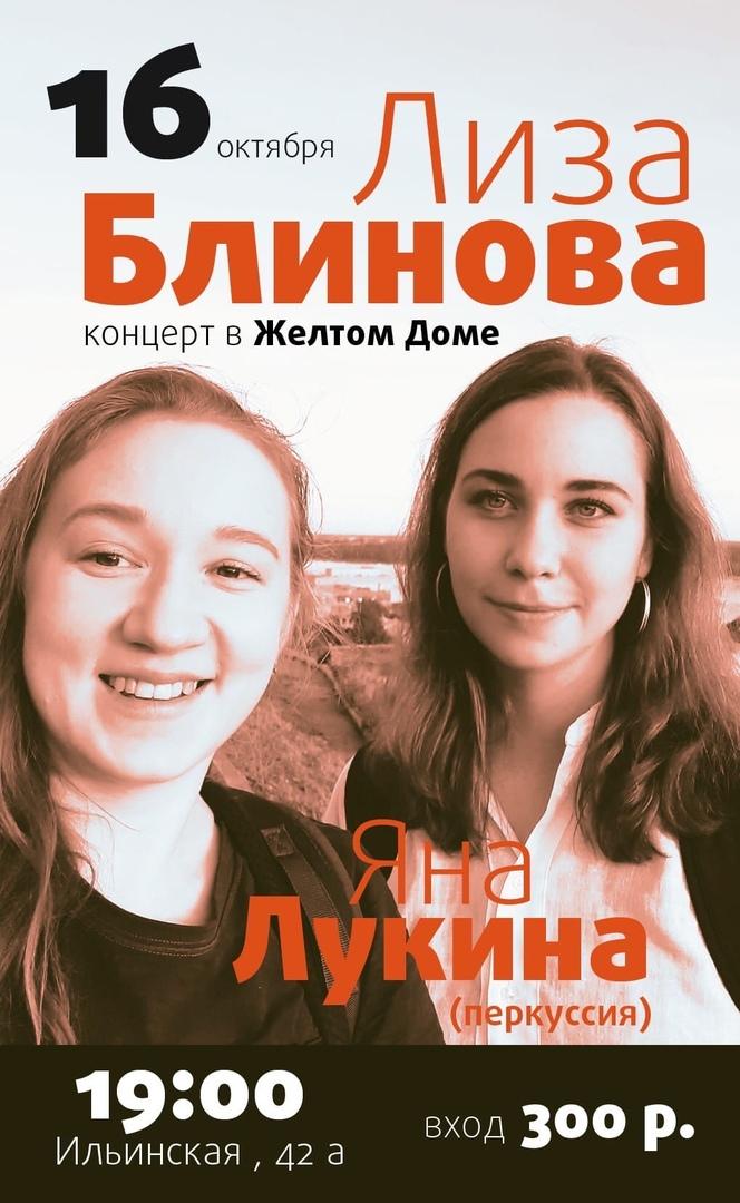 Афиша Нижний Новгород Концерт Лизы Блиновой и Яны Лукиной