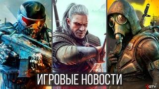 ИГРОВЫЕ НОВОСТИ STALKER 2, The Witcher 4, GTA 6, Uncharted и ПК, Некстген Cyberpunk 2077, God of War