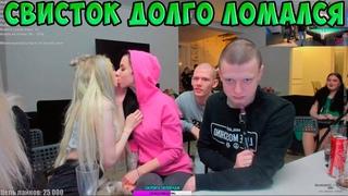 Мелстрой - Свисток+Брюнеточка  (200 девушек за стрим)