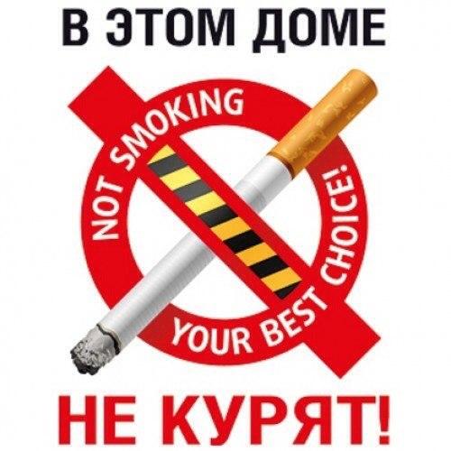 слипоны плакатики не курить картинки сезон охоты