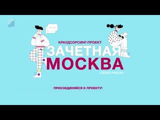 Проект «Зачетная Москва» стартовал!