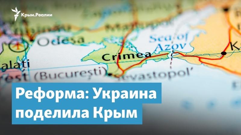 Украина поделила Крым Крымский вечер