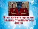 Виртуальная викторина по книге Виталия Губарева «Королевство кривых зеркал»