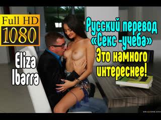 Eliza Ibarra порно  секс минет сиськи анал порно секс порно эротика sex porno milf brazzers anal blowjob milf anal секс