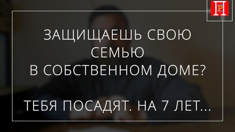 Человек защищал семью в своем доме теперь ему светит срок Проблемы Серпуховского Района