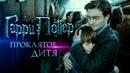 Гарри Поттер и Проклятое дитя Обзор / Трейлер 2 на русском