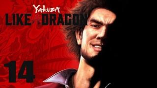 Драконий Картинг. Yakuza 7 Like a Dragon. Прохождение на русском. Серия 14