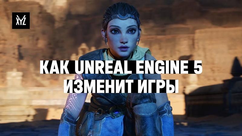 Как Unreal Engine 5 изменит игры Разбор трейлера игрового движка на PS5