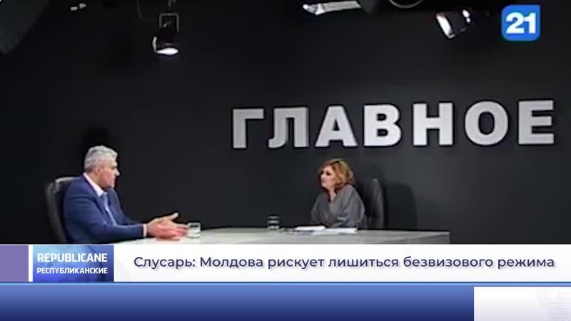Слусарь Молдова рискует лишиться безвизового режима