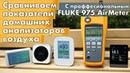 Сравнение 4х популярных анализаторов воздуха с профессиональным Fluke 975 за 160 тыс руб. Кто врет