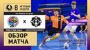 OLE Premium ХXI сезон Дивизион Platinum РИВ ГОШ мол 3 3 АвтоТрансИнфо обзор матча