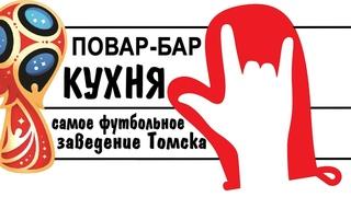 Повар-бар кухня - победитель турнира по футболу 2018, среди заведений Томска