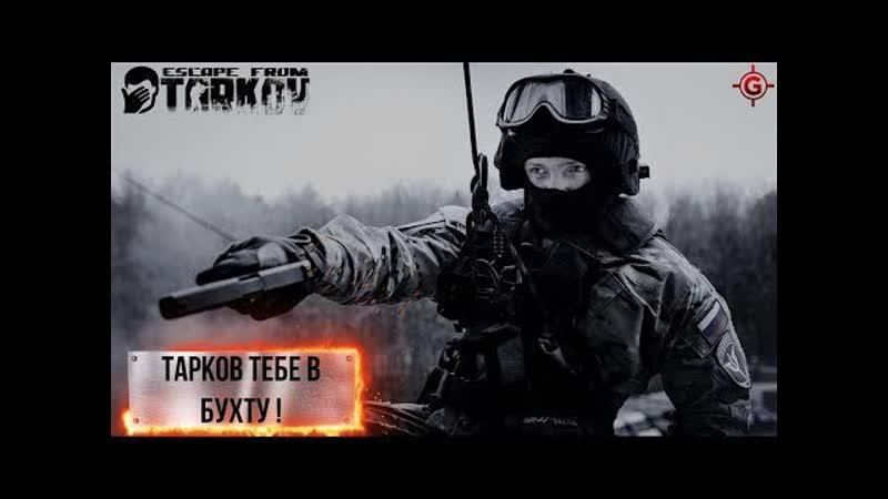 Escape from Tarkov 5LVL RUS ENG По квестам вместе с вами Помчали 18