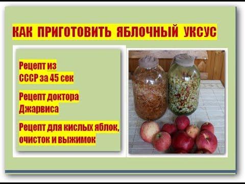130_Яблочный уксус. Рецепт из СССР. Рецепт доктора Джарвиса. Рецепт из очистков и выжимок. Ч.1.