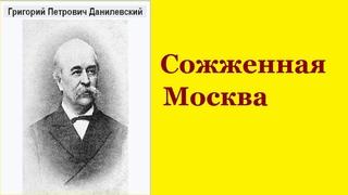 Григорий Данилевский.    Сожжённая Москва.   аудиокнига.