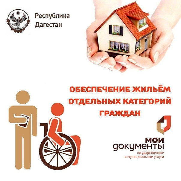 жилищная субсидия для детей инвалидов