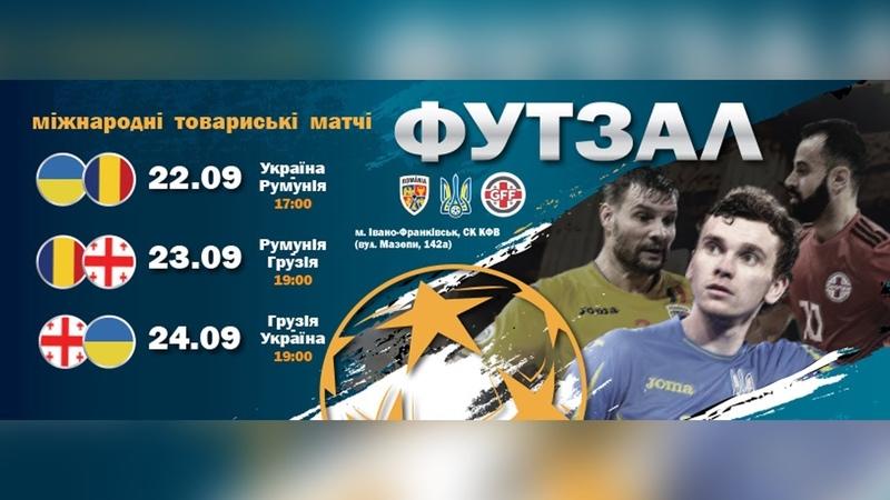 LIVE УКРАЇНА vs Румунія Міжнародні товариські матчі