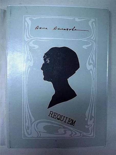 Сочинение на тему «Анна Ахматова. Поэма «Реквием» Тема сочинения ... | 604x453