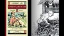 Н.Г. Гарин-Михайловский Детство Тёмы, Глава IV Старый колодезь В сокращении. Тёма и Жучка.