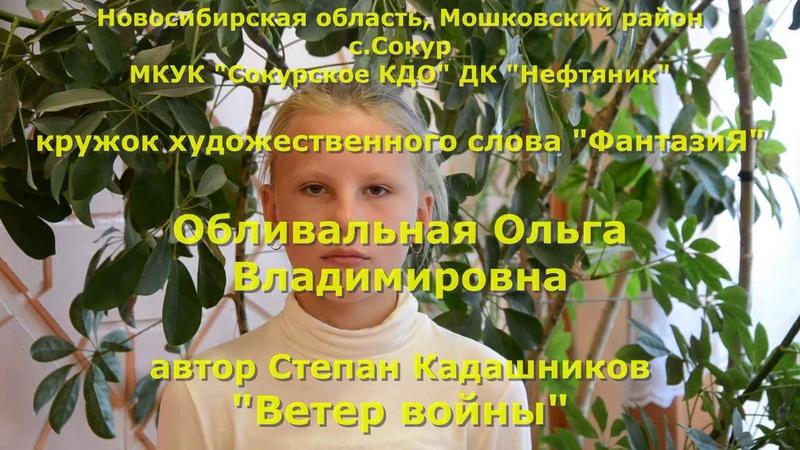 Автор С Кадашников Ветер войны читает Обливальная Ольга
