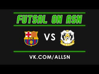 Futsal champions league   barcelona - tyumen