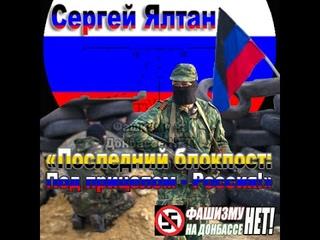 Последний блок-пост. Под прицелом - Россия! (Сергей Ялтан)
