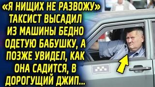 «Я таких как ты не развожу» таксист высадил из машины бабушку, а позже увидел, как она садится в…