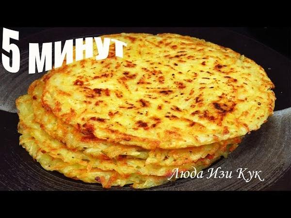 БЕЗ МУКИ и ЯИЦ Картофельные лепешки с сыром за 5 минут ЗАВТРАК быстрые деруны ДРАНИКИ ИЗ КАРТОШКИ