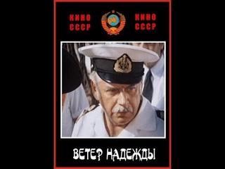 Фильм: Ветер Надежды (1977)