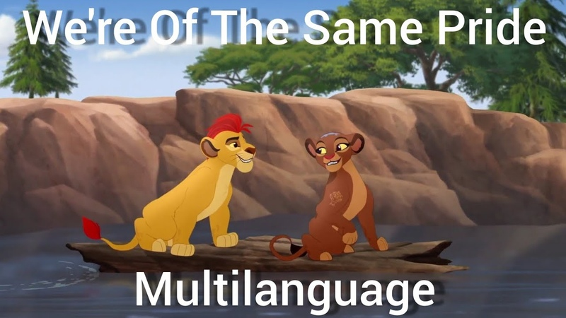 The Lion Guard Of The Same Pride One Line Multilanguage 23 Languages