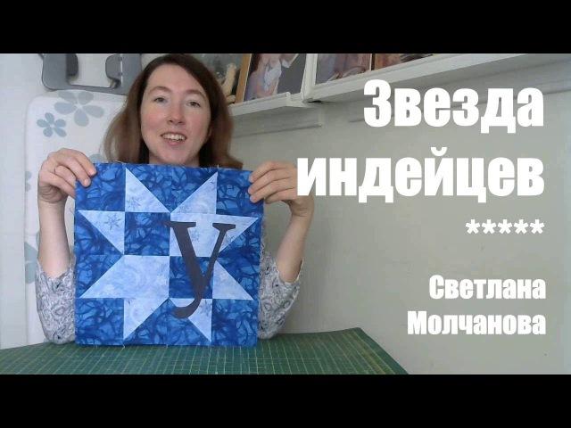 Лоскутный блок Звезда индейцев. Одеяло-2017. Выпуск 37
