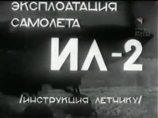 Учебный фильм. Как управлять самолётом ИЛ-2