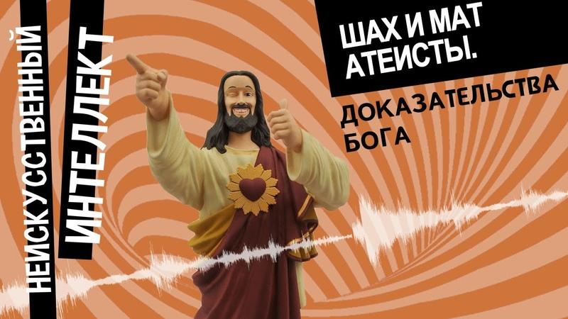 Шах и мат атеисты Доказательства Бога