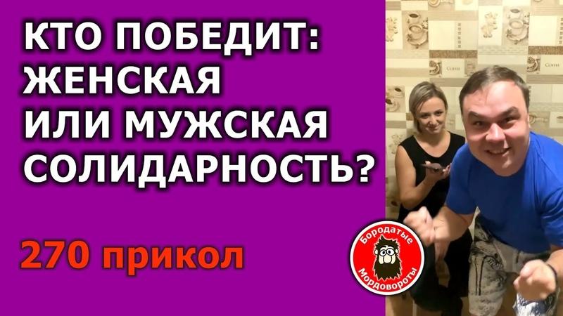 270 Прикол Кто победит женская или мужская солидарность БородатыеМордовороты
