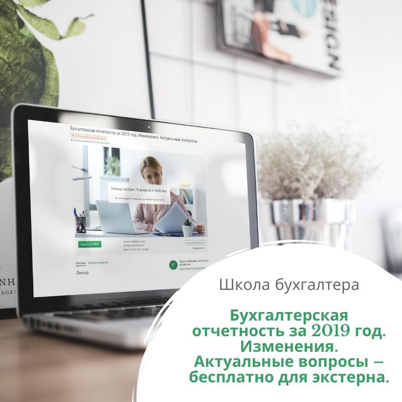 Вебинар для бухгалтеров: «Бухгалтерская отчетность за 2019 год. Изменения. Актуальные вопросы»