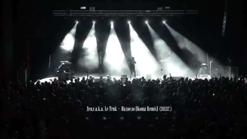 Децл aka Le Truk - Надоело (Юбилейный концерт, Санкт-Петербург, 11.09.2015)